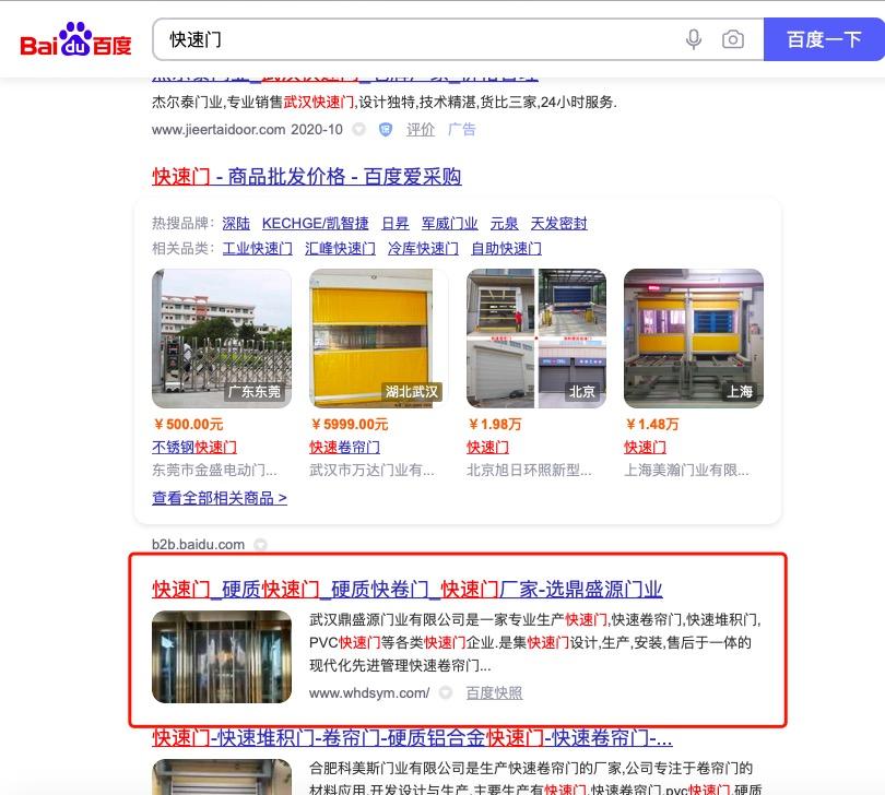 武汉网站排名优化