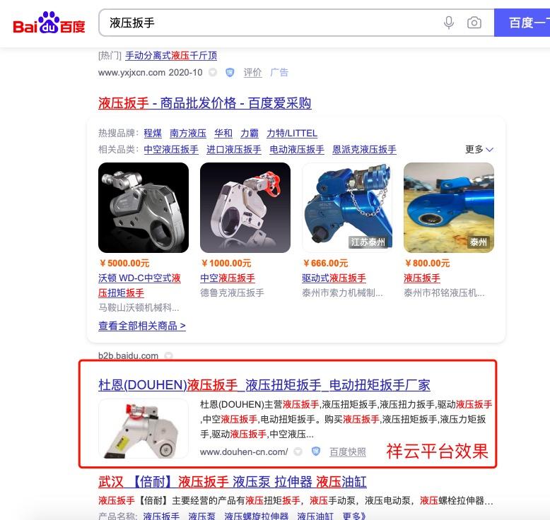 武汉网站推广优化