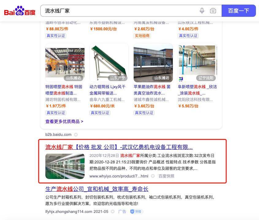 光谷网站推广公司
