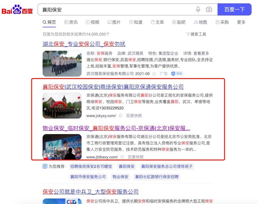 咸宁网站优化