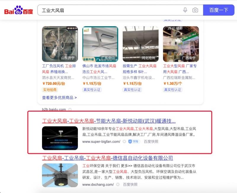 武汉网站优化